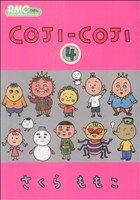 【中古】 COJI−COJI(集英社)(4) りぼんマスコットC