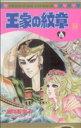 【中古】 王家の紋章(54) プリンセスC/細川智栄子(著者) 【中古】afb