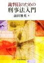 【中古】 裁判員のための刑事法入門 /前田雅英【著】 【中古】afb