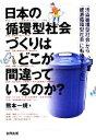 【中古】 日本の循環型社会づくりはどこが間違っているのか? 「汚染循環型社会」から「資源循環型社会」