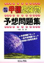 【中古】 甲種危険物予想問題集 /中嶋登【著】 【中古】afb