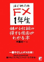 【中古】 はじめてのFX1年生 儲かる仕組み損する理由がわかる本 /木暮太一【著】 【中古】afb
