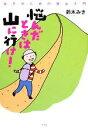 【中古】 悩んだときは山に行け! 女子のための登山入門 /鈴木みき【著】 【中古】afb