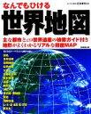 【中古】 なんでもひける世界地図 /正井泰夫【監修】 【中古】afb