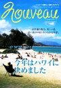 【中古】 NOUVEAUハワイ(VOL.2) /旅行・レジャ−・スポーツ(その他) 【中古】afb