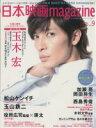 【中古】 日本映画Magazine  Vol.9 /芸術・芸能・エンタメ・アート(その他) 【中古】afb