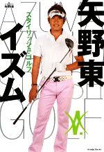 【中古】 矢野東イズム スタイリッシュ・ゴルフ /矢野東【著】 【中古】afb