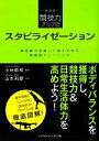 競技力アップのスタビライゼーション 身体能力を著しく向上させる実践的トレーニング /小林敬和,山本利春 afb