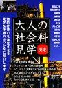 【中古】 関東 大人の社会科見学 /関東遊学研究会【著】 【中古】afb