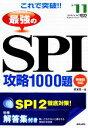 【中古】 これで突破!!最強のSPI攻略1000題('11年度版) /阪東恭一【著】 【中古】afb