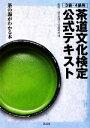 【中古】 茶道文化検定公式テキスト 3級・4級用 茶の湯がわかる本 /茶道文化振興財団【監修】 【中古】afb