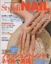 【中古】 スタイリッシュネイル(Vol.27) レッスンシリーズ/実用書(その他) 【中古】afb
