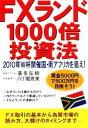 【中古】 FXランド1000倍投資法 2010年W杯開催国・南アフリカを狙え! /喜多弘樹,八丁堀克美【著】 【中古】afb