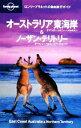 【中古】 オーストラリア東海岸&ノーザン・テリトリ