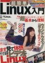 【中古】 超簡単Linux入門 /情報・通信・コンピュータ(その他) 【中古】afb