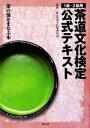 【中古】 茶道文化検定公式テキスト 1級・2級用 茶の湯をまなぶ本 /茶道文化振興財団【監修】 【中古】afb