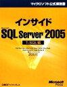 【中古】 インサイドMicrosoft SQL Server 2005 T‐SQL編 マイクロソフト公式解説書/イツィックベンガン,ルーバーコラー,デジャンサル 【中古】afb