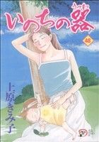 【中古】 いのちの器(48) 秋田レディースCDX/上原き