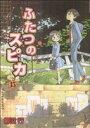 【中古】 ふたつのスピカ(15) MFCフラッパー/柳沼行(著者) 【中古】afb