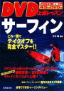 【中古】 DVD上達レッスン サーフィン /中村竜【監修】 【中古】afb