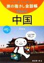 【中古】 旅の指さし会話帳mini 中国 /麻生晴一郎【著】 【中古】afb
