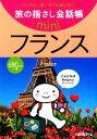 【中古】 旅の指さし会話帳mini フランス /大峡晶子【著】 【中古】afb