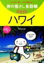 【中古】 旅の指さし会話帳mini ハワイ /寺山小百合【著】 【中古】afb