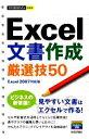 【中古】 Excel文書作成厳選技50 Excel2007対応版 今すぐ使えるかんたんmini/技術評論社編集部【編】 【中古】afb
