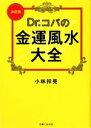【中古】 Dr.コパの金運風水大全 /小林祥晃【著】 【中古】afb