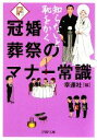【中古】 冠婚葬祭のマナー常識 知らないと恥をかく PHP文庫/幸運社【編】 【中古】afb