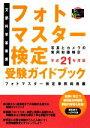 【中古】 フォトマスター検定受験ガイドブック(平成21年度版) /フォトマスター検定事(著者) 【中古】afb