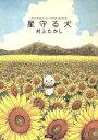 【中古】 星守る犬 アクションC/村上たかし(著者) 【中古】afb