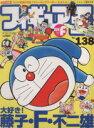 【中古】 フィギュア王(No.138) /趣味 就職ガイド 資格(その他) 【中古】afb
