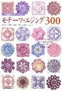 【中古】 モチーフ・エジング300 かぎ針編みパターンブック /実用書(その他) 【中古】afb