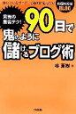 【中古】 驚異の集客テク!90日で鬼のように儲けるブログ術 /林夏樹【著】 【中古】afb
