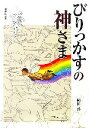 【中古】 びりっかすの神さま 偕成社文庫2096/岡田淳【作】 【中古】afb