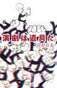 【中古】 演劇は道具だ よりみちパン!セ18/宮沢章夫【著】 【中古】afb