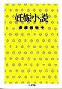 【中古】 妊娠小説 ちくま文庫/斎藤美奈子【著】 【中古】afb