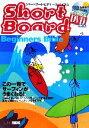 【中古】 ショートボード・ビギナーズ・バイブル この一冊でサーフィンがうまくなる /小林弘幸【監修】 【中古】afb