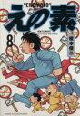 【中古】 えの素(8) KCワイドモーニング/榎本俊二(著者) 【中古】afb