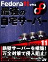 【中古】 Fedora 11で作る最強の自宅サーバー /福田和宏【著】 【中古】afb