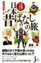 【中古】 不思議がいっぱい!日本昔ばなしの旅 じっぴコンパクト新書/島尾真【著】 【中古】afb