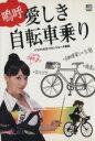 【中古】 嗚呼 愛しき自転車乗り /ドロンジョーヌ恩田(著者) 【中古】afb