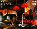 【中古】 廃墟ディスカバリー(2) /小林哲朗【著】 【中古】afb