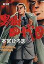 【中古】 男樹四代目(3) SCオールマン/本宮ひろ志(著者) 【中古】afb