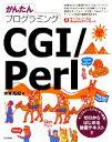 【中古】 かんたんプログラミング CGI/Perl /木本裕紀【著】 【中古】afb
