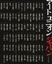 【中古】 ART UNION JAPAN 4 /芸術・芸能・エンタメ・アート(その他) 【中古】afb