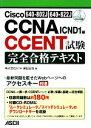 【中古】 Cisco CCNA/CCENT試験完全合格テキスト 640‐802J/640‐822J対応ICND1編 /廣田正俊【著】 【中古...
