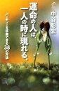 【中古】 運命の人は、一人の時に現れる。 パーティーを卒業できる38の方法 /中谷彰宏【著】 【中古】afb