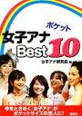 【中古】 ポケット女子アナBest10 /女子アナ研究会【編】 【中古】afb